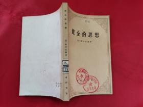 健全的思想(1980年版,仅印4200册)