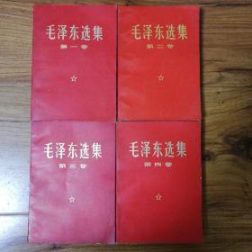 毛泽东选集(第1-4卷)