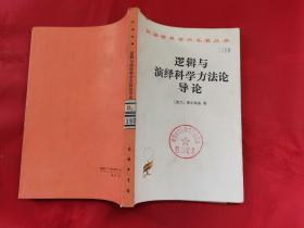 汉译世界学术名著丛书:逻辑与演绎科学方法论导论(仅印3600册)