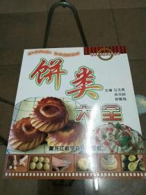 图解面点造型技艺丛书:饼类大全