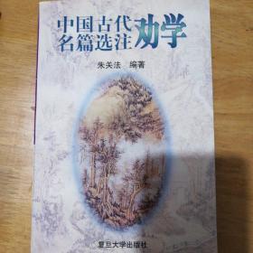 中国古代劝学名篇选注
