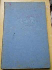老纸头【80年代,空白速写簿】尺寸:31×20.7cm