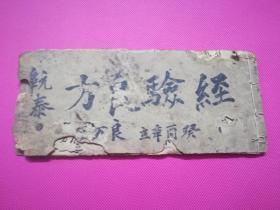癸酉年民国中医秘方手抄本:经验良方