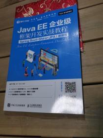 JavaEE企业级框架开发实战教程(SpringBoot+Shiro+JPA)(微课版)