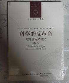 科学的反革命:理性滥用之研究(修订版)【全新正版】