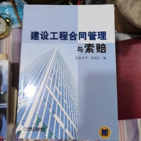 建设工程合同管理与索赔