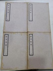 《银海指南》全四册  民国廿五年初版(品相好)