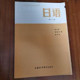 大学日语专业高年级教材:日语(8)