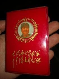 最高指示【三合一】北京邮票公司