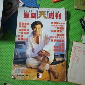 星期天周刊 2 (封面 刘德华 有 王菲 杨采妮 等)