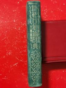 模范日华新辞典(民国23年初版)