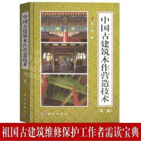 中国古建筑木作营造技术【第二版】