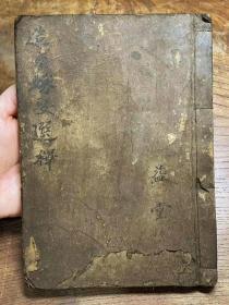 民国六年手抄本《造葬嫁娶选择》(售影印本手工线装书)全本[页面规格22CM*15.6CM,正文共51个筒子页。字写得工整漂亮,封面封底均在,内容完整不缺页。