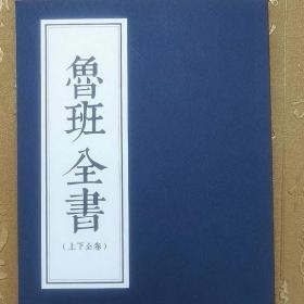 鲁班全书【上下合一本】