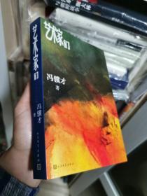 (包邮)艺术家们 冯骥才钤印本  一版一印