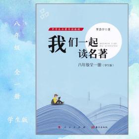 全新正版畅销图书 学校指定 2020年新版 我们一起读名著八年级全一册 红星照耀中国 昆虫记 傅雷家书 钢铁是怎样炼成的 罗浩宇 人民出版社