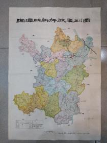 湘潭县新行政区划图 解放初期版保真保老
