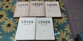 毛泽东选集1-5卷  全5册【第一卷 1951年北京第一版  其他三卷都是北京第一版第一次印刷·第五卷1977年一版一印】【因为对品相要求和看法不一样,品相请看图片自定】 kt08