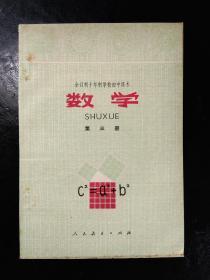 70年代老课本 全日制十年制初中数学课本 第三册