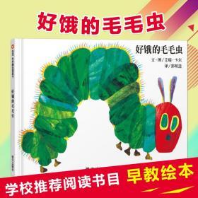 正版全新上海上谊:好饿的毛毛虫 纸板书