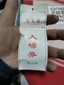 《毛主席和百万文化革命大军在一起》入场券。毛泽东接见红卫兵历史文献。