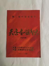 第二届中国戏剧节:天边有一簇圣火 无场次话剧(节目单)