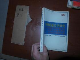 中国的遗传学研究·