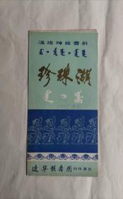 满族神话舞剧—珍珠湖(节目单)