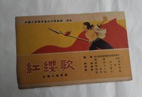 五幕九场话剧—红缨歌(节目单)