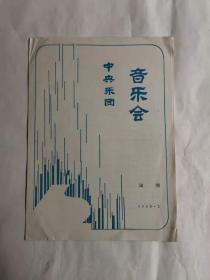 1983.2深圳中央乐团音乐会(节目单)