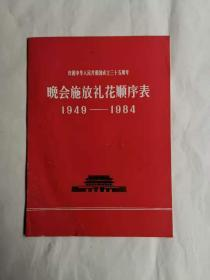 庆祝中华人民共和国成立三十五周年晚会施放礼花顺序表1949—1984(节目单)