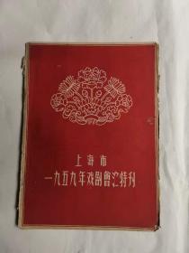 上海市一九五九年戏剧会演特刊(戏单)