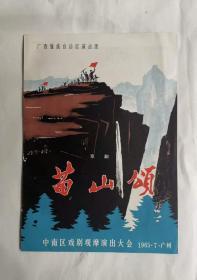 1965年中南区戏剧观摩演出大会:广西壮族自治区演出团京剧—苗山颂(戏单)