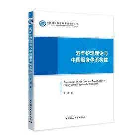 老年护理理论与中国服务体系构建