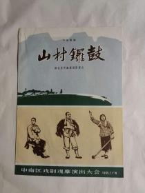 1965年中南区戏剧观摩演出大会:湖北省实验歌剧团演出六场歌剧—山村锣鼓(戏单)