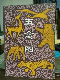 五禽图(二册)