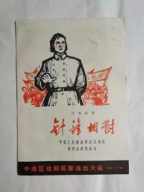 1965年中南区戏剧观摩演出大会:中国人民解放军武汉部队胜利话剧团演出六场话剧—针锋相对(戏单)