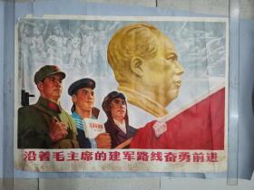 全开文革宣传画《沿着毛主席的建军路线奋勇前进》1977年江苏人民出版社