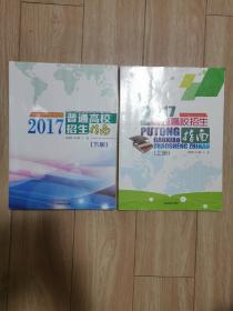 2017一2019  吉林省普通高校招生指南
