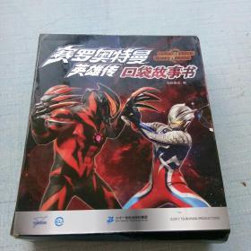 赛罗奥特曼英雄传口袋故事书(全10册)[B----93]