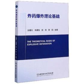 炸药爆炸理论基础 王曙光,朱建生,陈栋,陈凯 编 9787568285827
