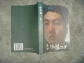 徐悲鸿一生:我的回忆(1999年版)(廖静文 徐静斐 双签名本) 【大32开 品佳】