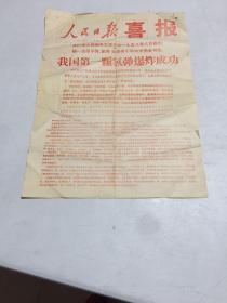 人民日报喜报 1967年6月17日 我国第一颗氢弹爆炸成功 保真   品相以图为准