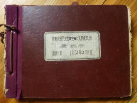 湖北省新洲县三店区和平公社许岗大队阶级成份登记表