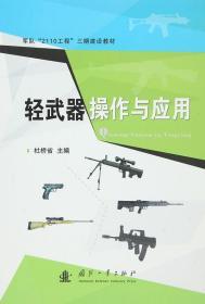 轻武器操作与应用 杜桥省 主编 9787118106855