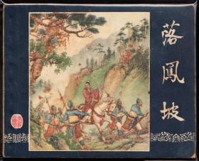 落凤坡--上美版精品老版三国演义连环画 一版一次 大缺