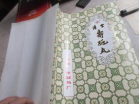 八十年代《 清宫寿桃丸》说明书 仅供收藏!请勿服用 库2