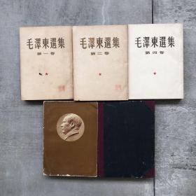 毛泽东选集(1-5卷)1951北京一版 华东一印