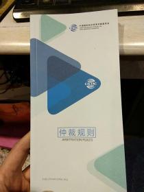 【中英文对照;正面中文67页,反面英文71页】中国国际经济贸易仲裁委员会 仲裁规则  中国国际经贸易促进委员会  中国国际商会 2014年11月修订 2015年1月施行