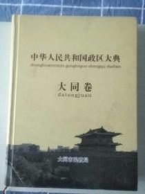 中华人民共和国政区大典(大同卷)
